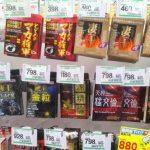 コンビニや薬局で売られている精力剤